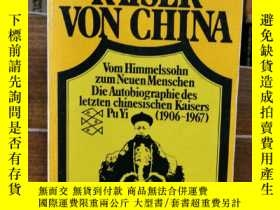 二手書博民逛書店Pu罕見Yi : Ich war Kaiser von Chin