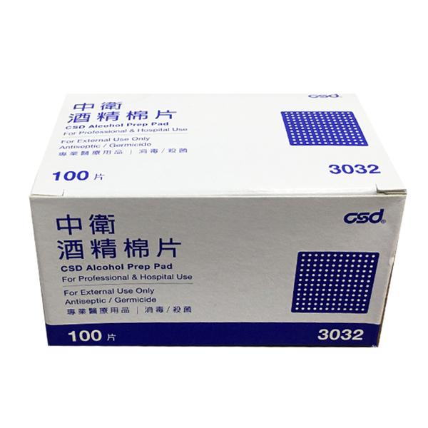 【中衛】酒精棉片 100片入x3盒