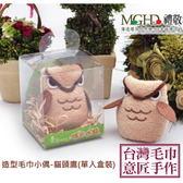 造型毛巾小偶-貓頭鷹 (單入盒裝) 【台灣毛巾專賣店】