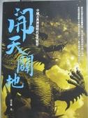 【書寶二手書T8/文學_OIR】開天闢地:中國古典神話時代及其類型_高有鵬