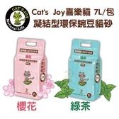 *KING WANG*【單包】Cat's Joy喜樂貓《凝結型環保豌豆貓砂》7L/包 多貓用加強除臭 可沖馬桶