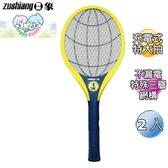 日象 ZOM-3400 充電式特大拍電蚊拍 2入