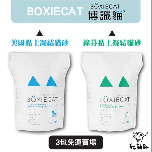 〈3包免運賣場〉BOXIECAT〔博識貓黏土貓沙〕