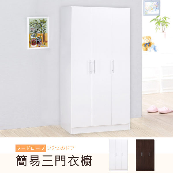 《Hopma》簡易三門衣櫥