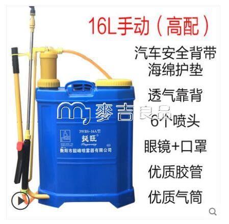 16L手動噴霧器農用手壓式打農藥機背負式防疫機非電動噴麥吉良品YYS