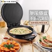 新款加深加大餅鍋電餅鐺雙面加熱家用烙餅鍋電餅鍋做大餅的鍋 NMS220v蘿莉小腳ㄚ