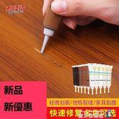 補木縫膏 實木地板木門油漆家具維修材料家用補漆修復補色修補膏 魔方數碼館 WD