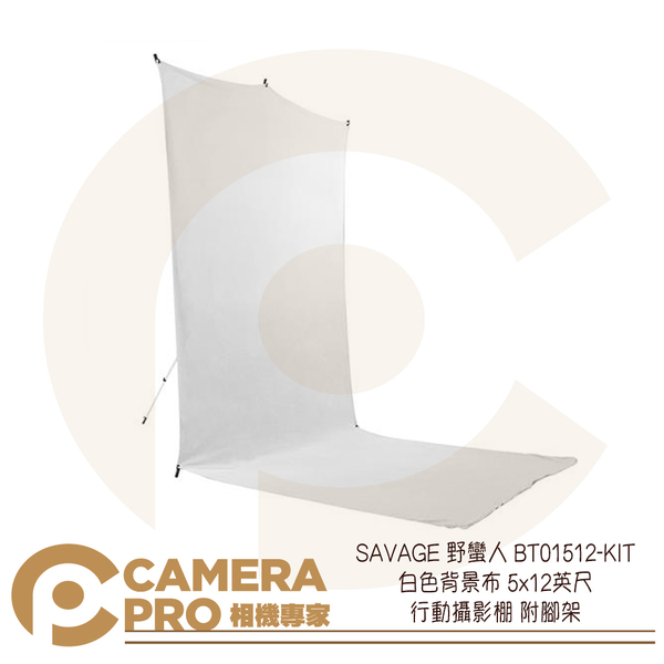 ◎相機專家◎ SAVAGE 野蠻人 BT01512-KIT 白 背景布 5x12英尺 行動攝影棚 附腳架 開年公司貨