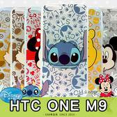 [專區兩件七折] HTC One M9 迪士尼 透明 手機殼 手機套 背景彩繪 史迪奇米奇米妮 卡通 保護殼
