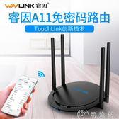 智慧wifi路由器新品睿因無線路由器wifi家用touchlink觸摸免密高速穩定穿牆王 免運 歡樂聖誕節