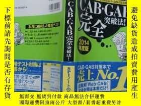 二手書博民逛書店罕見CAB•GAB完全突破法Y205205 看圖 看圖 出版20