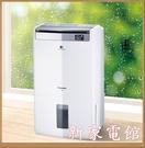 *~新家電錧~*【Panasonic 國際牌】[ F-Y26JH ] 13公升/日除濕機 【實體店面】