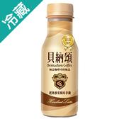 貝納頌咖啡(經典榛果風味拿鐵)290ml【愛買冷藏】