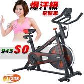【GTSTAR】爆汗級運動飛輪健身車-黑
