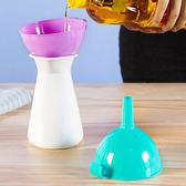 ◄ 生活家精品 ►【N56】糖果色分裝漏斗 廚房 工具 醋 酒 水 塑料 家用 瀝水 油 調味料 控量 烘焙