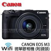 CANON EOS M3 KIT 附 18-150mm IS STM 黑色 (24期0利率 免運 公司貨) 微單眼數位相機 單機身 WIFI 功能