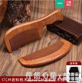 天然桃木梳子檀香木梳家用木頭防靜電脫發正品按摩男女士專用長發 怦然新品