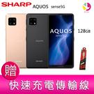 分期0利率 SHARP AQUOS sense5G (8G/128G) 5.8吋防水防塵 八核心三主鏡頭智慧手機 贈『快速充電傳輸線*1』