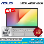 【ASUS 華碩】VivoBook S15 S533FL-0078W10210U 15.6吋筆電 幻彩白