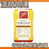 【免運費】含稅開發票【好市多專業代購】Jose's 香草味咖啡豆1.36 公斤