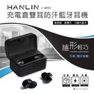 HANLIN-2XBTC1 防汗磁吸雙耳超小藍芽耳機 高續航充電倉【RA055】藍牙耳機