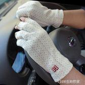純棉防曬防滑半指手套觸屏吸汗透氣開車薄款戶外 1995雜貨館