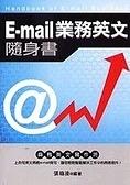 二手書博民逛書店 《E-MAIL業務英文隨身書》 R2Y ISBN:9867041003│張瑜凌