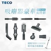 TECO東元 吸塵器豪華配件組(適用XJ1809CBW)TE-YZXJ01