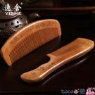 熱賣梳子 天然桃木梳子家用木頭小靜電脫髮正品檀香檀木牛角防男女長髮專用  coco