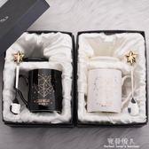 創意潮流馬克杯帶蓋勺陶瓷男女情侶杯子一對學生韓版咖啡水杯家用 完美情人精品館
