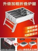 不銹鋼小型燒烤爐家用小烤爐烤架戶外野外木炭迷你烤爐架子全套WD 中秋節全館免運