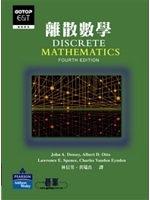 二手書博民逛書店《離散數學 (Discrete Mathematics, 4/e