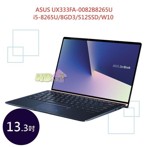 ASUS UX333FA-0082B8265U 13.3吋 ◤刷卡◢ ZenBook 13 (i5-8265U/8GD3/512SSD/W10) 皇家藍
