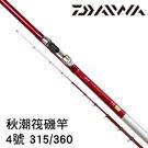 DAIWA 秋潮 4號-315/360 E (筏磯竿)