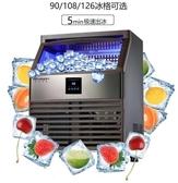 博倫格斯180kg製冰機商用奶茶店大型酒吧咖啡店方冰塊機-J