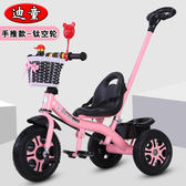 推薦迪童兒童三輪車腳踏車1-3-2-6歲大號手推車寶寶單車幼小孩自行車5【店慶8折促銷】