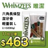 【11包組】*KING*WHIMZEES唯潔-六角長條型潔牙骨輕量裝 L 2.1OZ(60g)//效期:2020/11