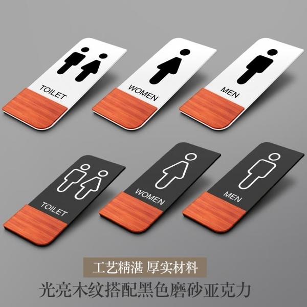 男女廁所門牌標志牌標示牌貼定制賓館酒店創意個性WC牌子定做溫馨提示牌可客製化