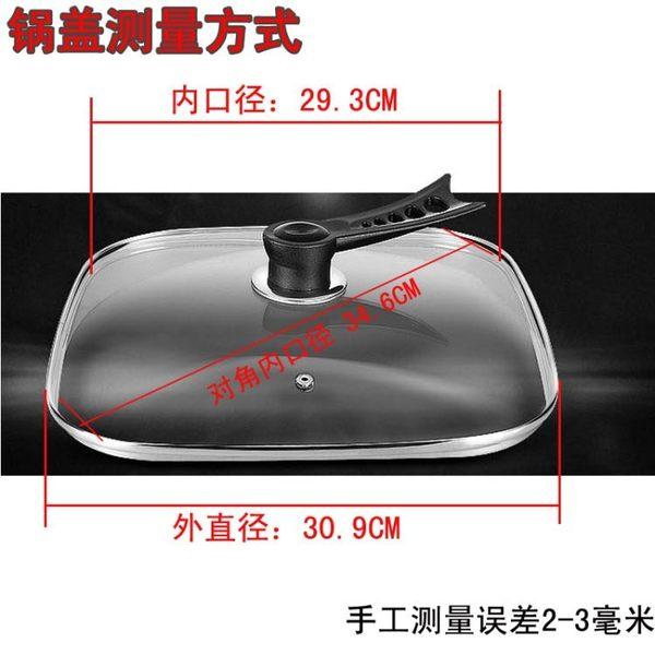 四方形韓式電熱/電火鍋正方形鍋蓋/鋼化玻璃蓋子多用 夏洛特