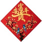 台灣經典手繪春聯系列 富貴平安 方型款