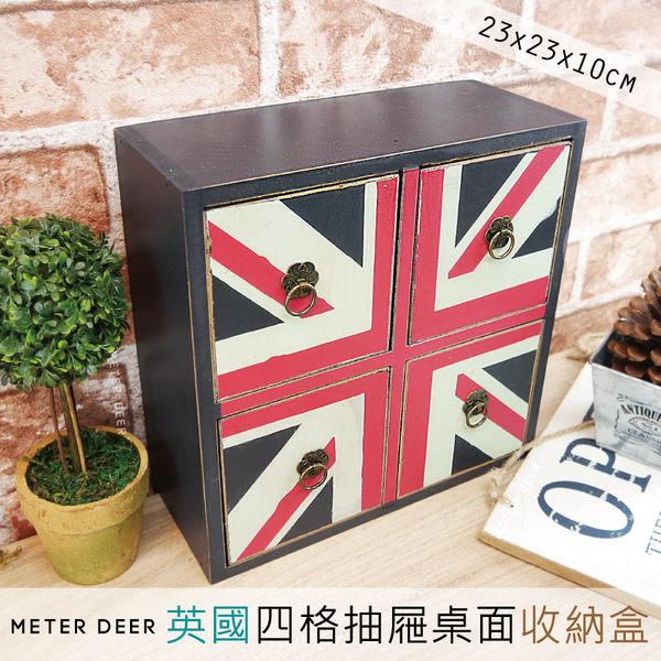 收納櫃 英國旗四格雙層抽屜桌面置物展示架 復古英倫工業風木質文具裝飾品分類收納盒-米鹿家居