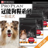 【培菓平價寵物網】 冠能 Pro Plan》一般成犬雞肉強化保護配方-12kg