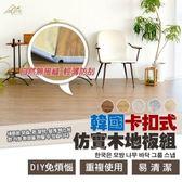 【Incare】北歐高仿真可拆裝DIY防滑隔音地板(1組22片/胡桐木)