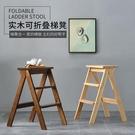 實木家用多功能摺疊梯子室內椅凳登高凳衣帽間兩三四步梯廚房梯凳 小山好物