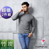 【MORINO摩力諾】遠紅外線竹炭紗 長袖T恤 立領衫(超值2件組)