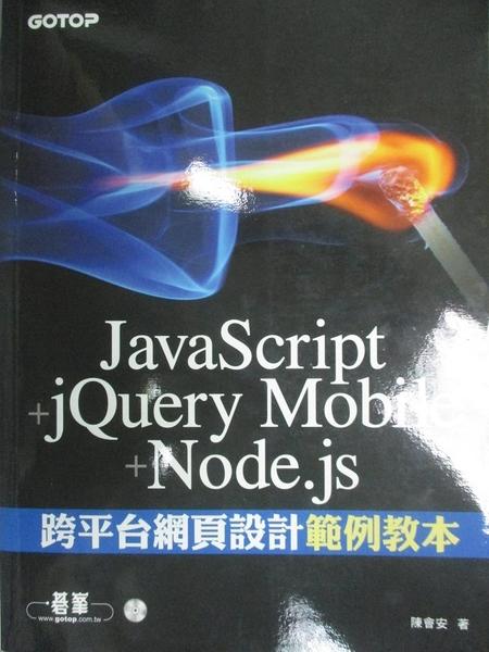 【書寶二手書T6/網路_EOU】JavaScript+jQuery Mobile+Node.js跨平台網頁設計範例教本_