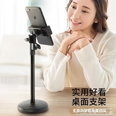 快速出貨 手機支架床頭桌面主播通用多功能懶人支撐可調節高低駕女夾子直播 【2021新年鉅惠】