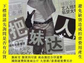 二手書博民逛書店當代歌壇罕見2008年第4期(總401期 ) 封面 羅志祥111
