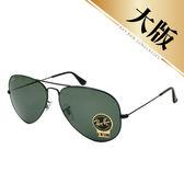 原廠公司貨-【Ray-Ban 雷朋 太陽眼鏡】3026-L2821-62-經典飛官款墨鏡(#黑框-綠鏡面-大版)