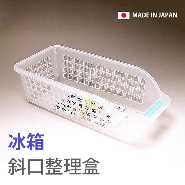 日本製 大創類似款 冰箱斜口防髒好拿好收整理盒 收納盒 冰箱收納 廚房收納《SV3451》HappyLife